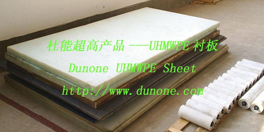 超高分子量聚乙烯UHMWPE板材  1
