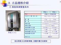 日本原裝進口臭氧水除臭殺菌機
