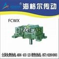 FCWX蜗轮蜗杆减速机