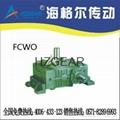 FCWO蝸輪蝸杆減速機