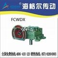 FCWDX蜗轮蜗杆减速机
