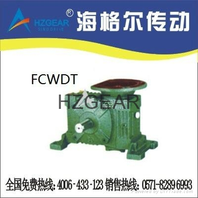 FCWDT蝸輪蝸杆減速機 1