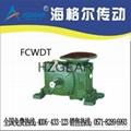 FCWDT蝸輪蝸杆減速機