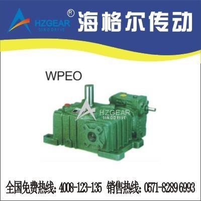 WPEO、FCEO雙極系列蝸輪減速機 1