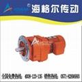 Helical geared  motor RF Series