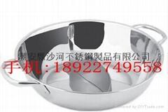 s/s yuanyang hotpot double handle ,yuanyang pot
