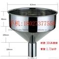 砂河 304不鏽鋼漏斗 40cm質量1.72公斤化工製藥工業酒漏斗