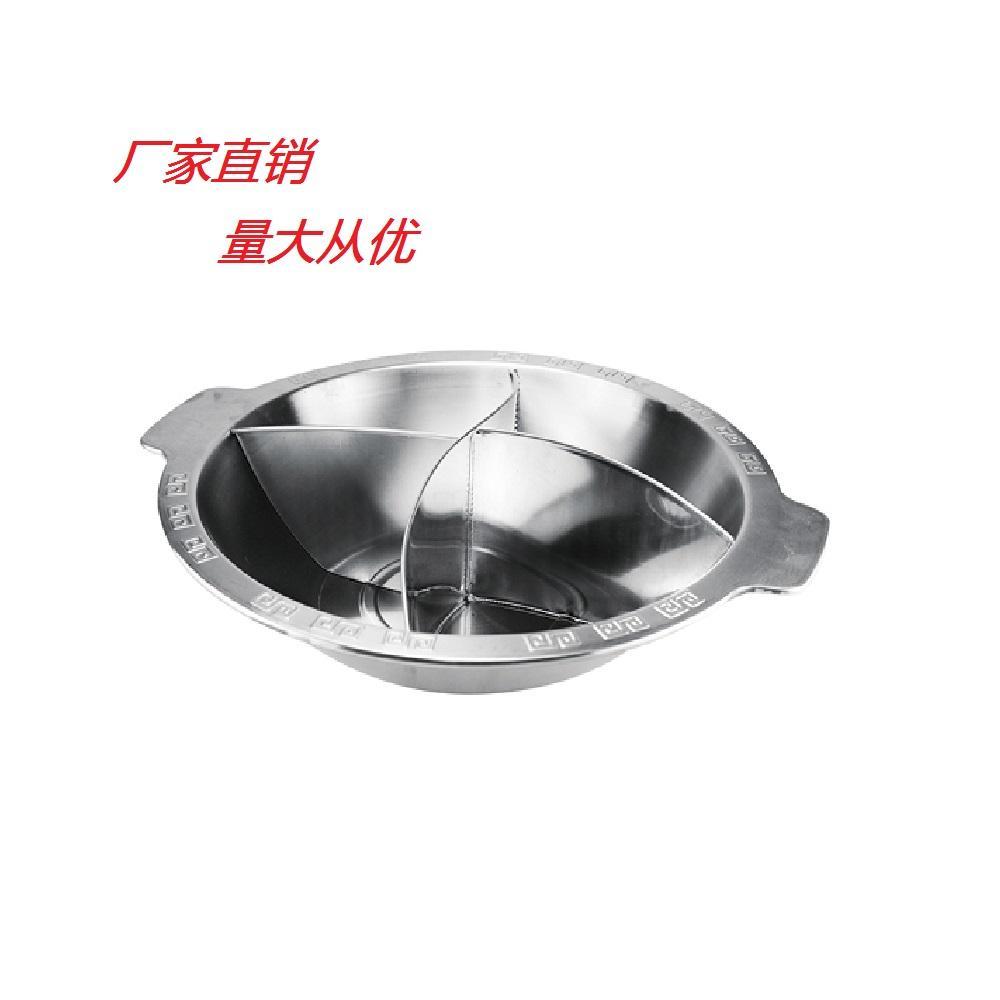 厂家促销大容量食品容器汤锅砂锅不锈钢四格火锅电磁炉燃气炉通用 1
