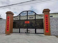 潮州市潮安区沙河不锈钢制品有限公司