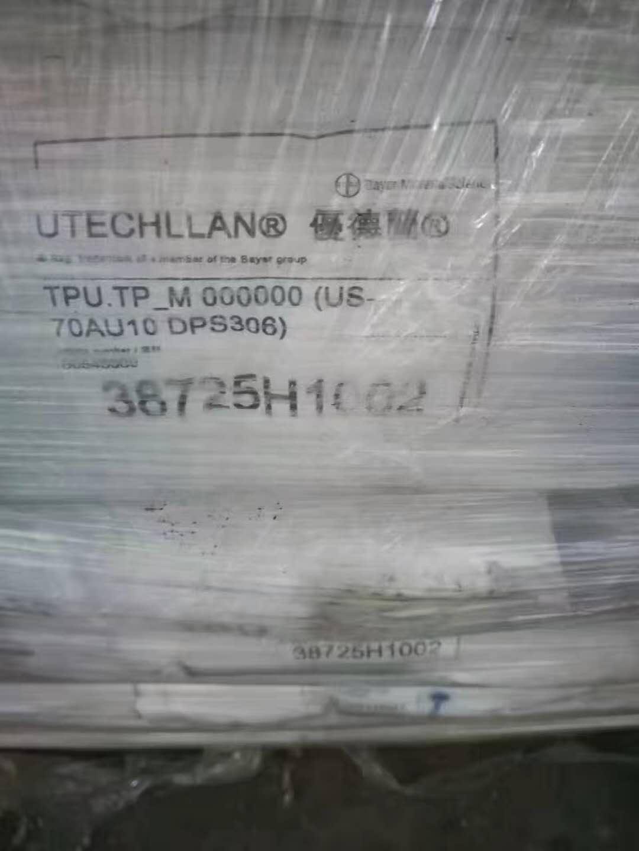 UTECHLLAN US-70AU10