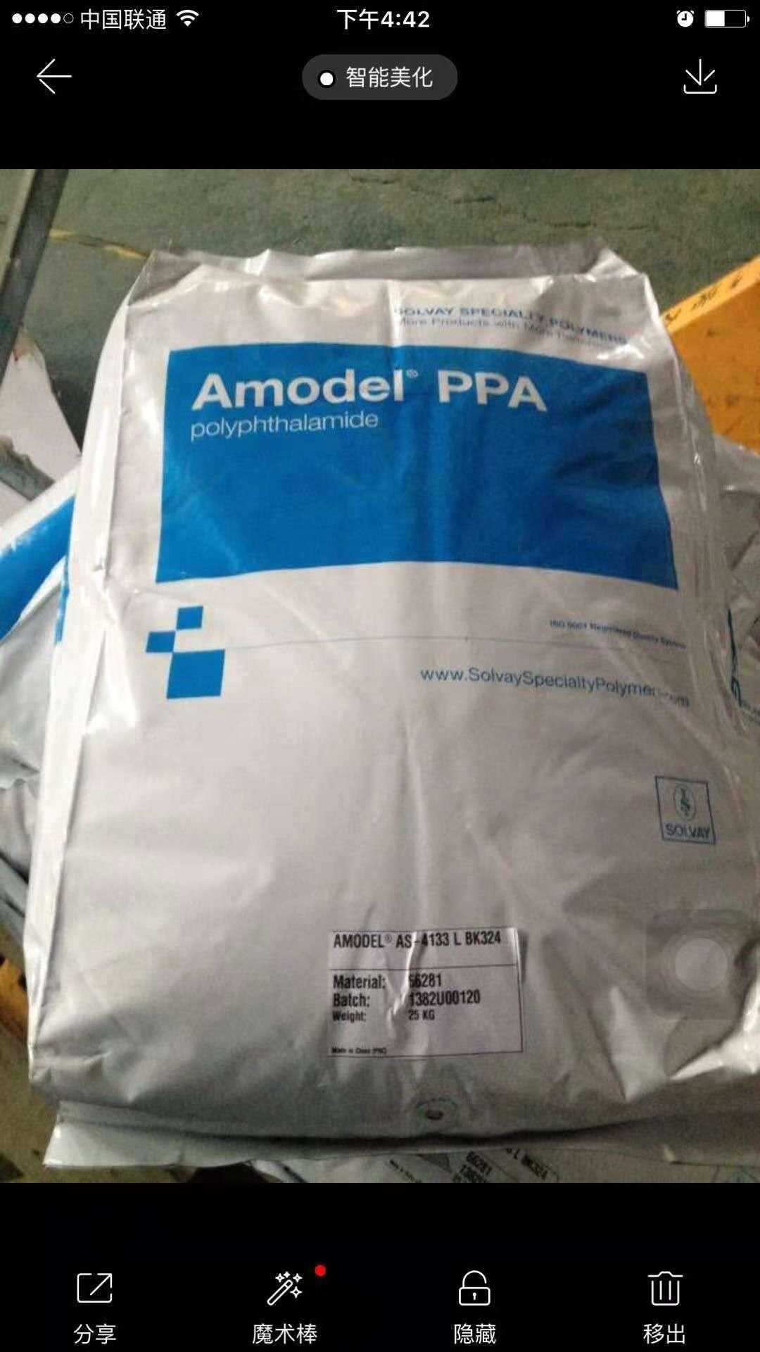 AMODEL AS-4133L BK324