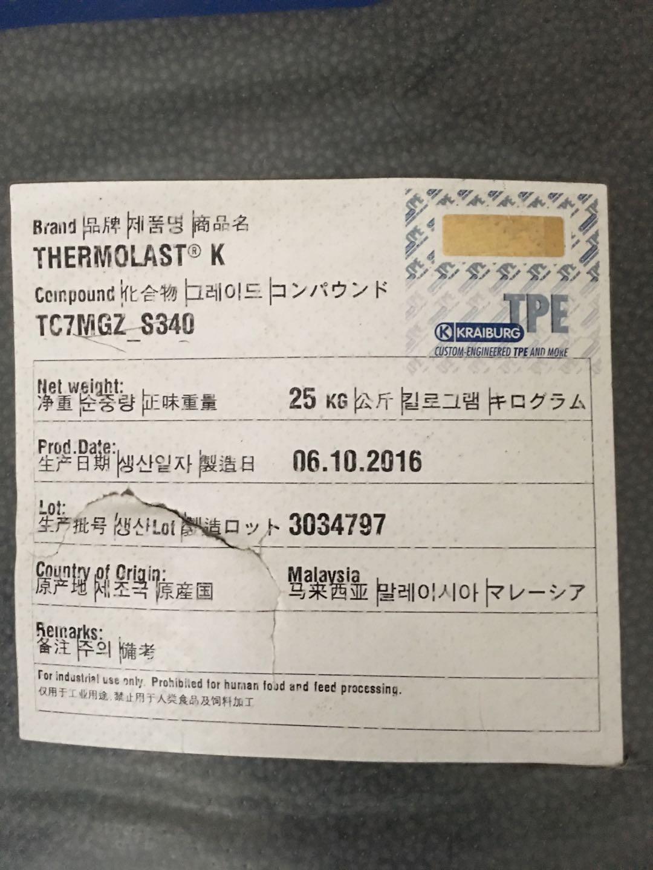 THERMOLAST K TC7-MGZ