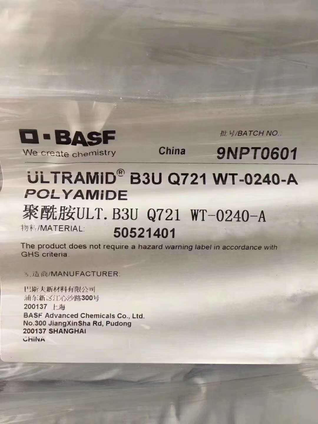Ultramid B3U