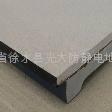 供應陶瓷防靜電地板