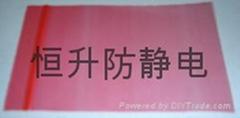 粉红色防静电PE袋
