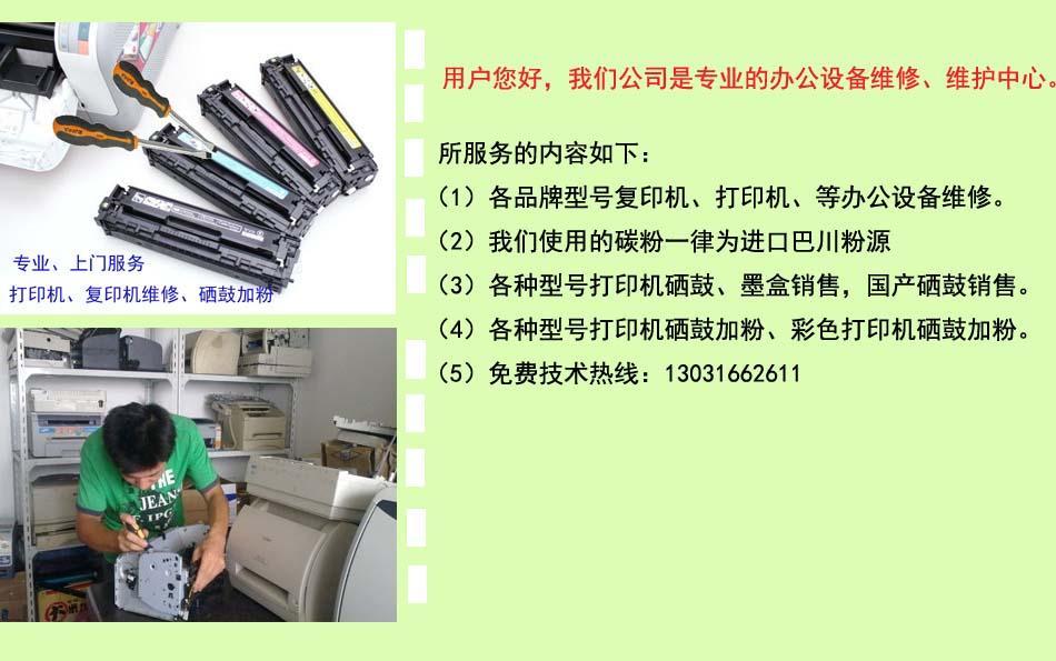 施樂打印機複印機系列硒鼓粉盒 3