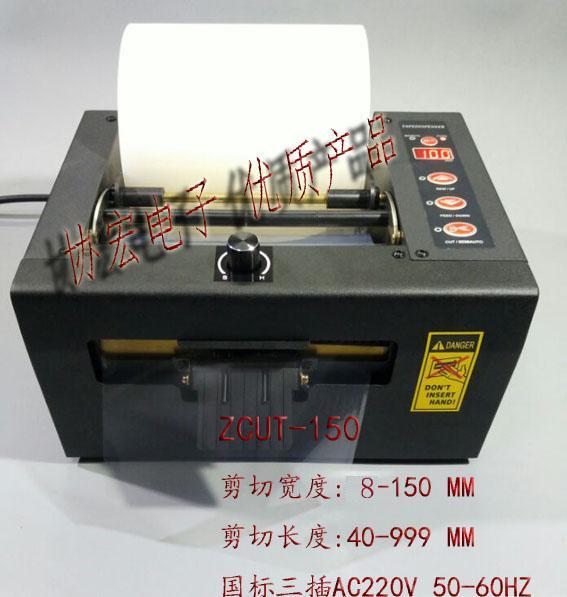 可切150MM保護膜80MM 150MM寬膠紙機膠帶切割機 1
