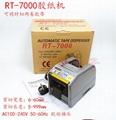 EZMRO RT-7000膠帶切割機ZCUT-9GR 1