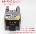 EZMRO RT-7000膠帶切割機ZCUT-9GR 2