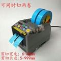 EZMRO RT-7000膠帶切割機ZCUT-9GR 5