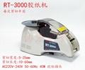 EZMRO RT-3000胶纸