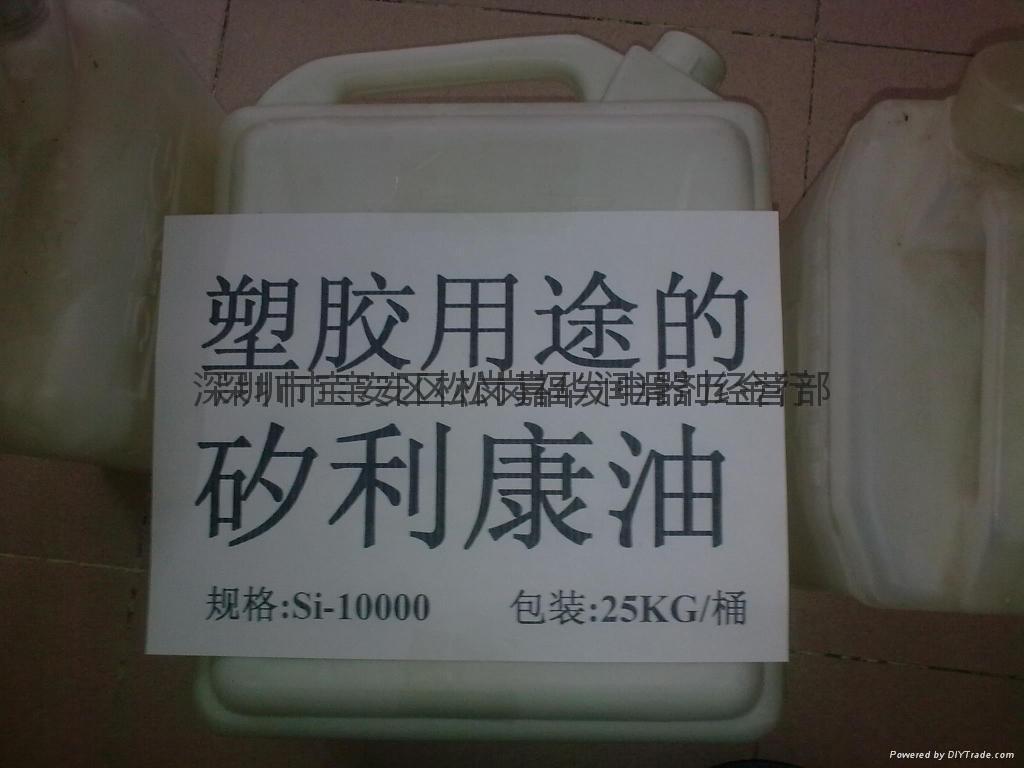 塑胶用途的矽利康油 1