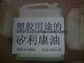 塑胶用途的矽利康油
