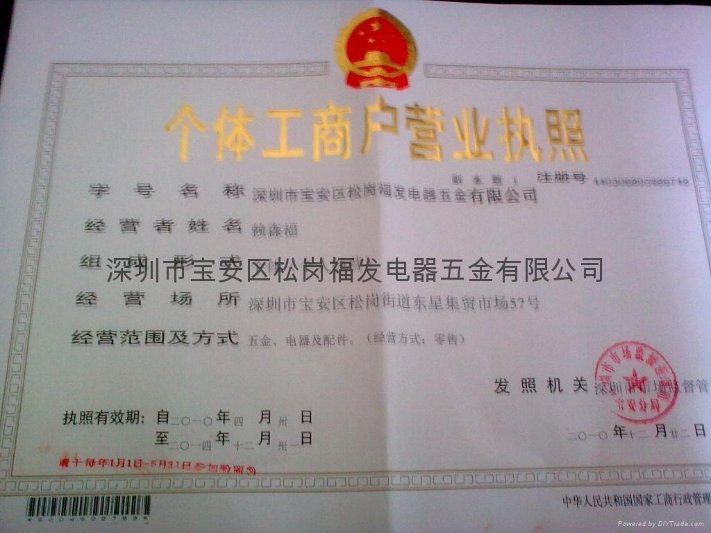 深圳市宝安区松岗福发电器五金有限公司