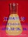 抗溶性水成膜泡沫液 1