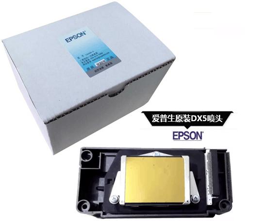爱普生f186000压电写真机喷头 4