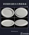 家团圆大椭圆盘纸浆餐具
