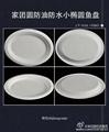 家团圆小椭圆盘纸浆餐具
