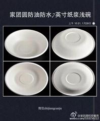 家团圆7英寸纸浆浅碗