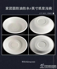 家团圆6英寸纸浆浅碗