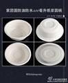 家团圆500ML纸浆圆碗