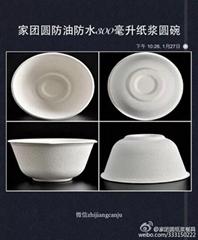 家團圓300ML紙漿圓碗