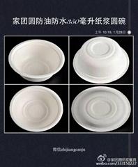 家团圆350ML纸浆圆碗