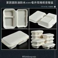家團圓1000ML雙格紙漿餐盒
