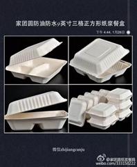 家团圆8英寸三格纸浆餐盒