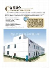 苏州昶赢电子科技有限公司