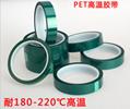 PET硅膠帶噴塗保護膠帶 4