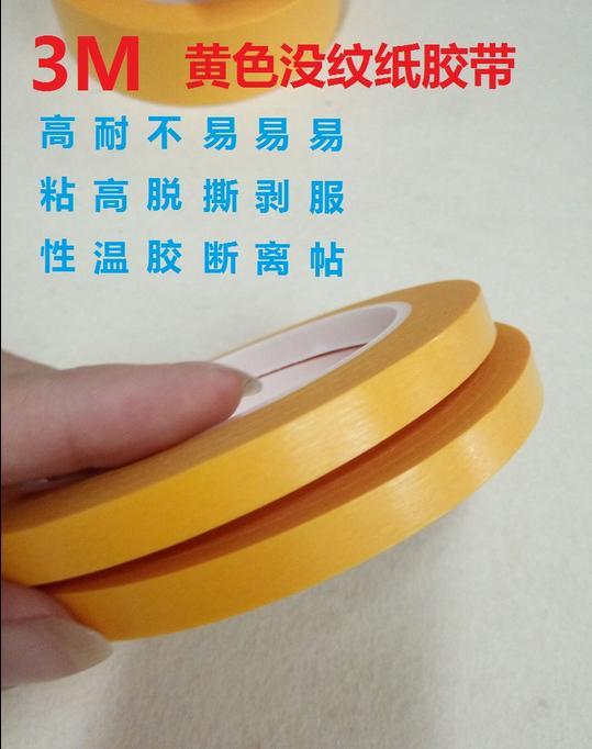3M244美纹纸胶带 3