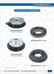 臺灣標準型電磁離合器EFC
