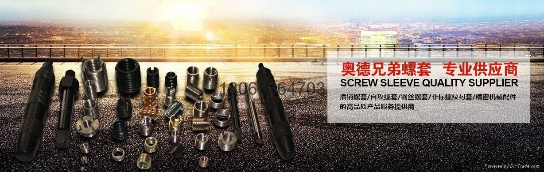 什么是插销螺套?插销螺套有哪些分类?插销螺套有哪些材质