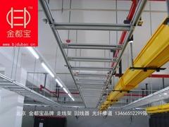 北京机房铝合金走线架现场图例