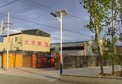北京市都宝装饰材料销售有限责任公司