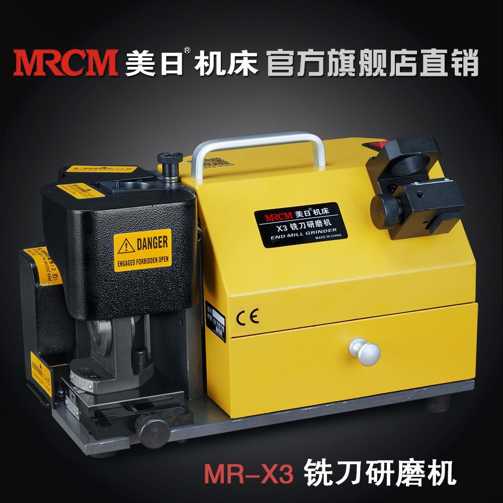 X3端銑刀研磨機 1