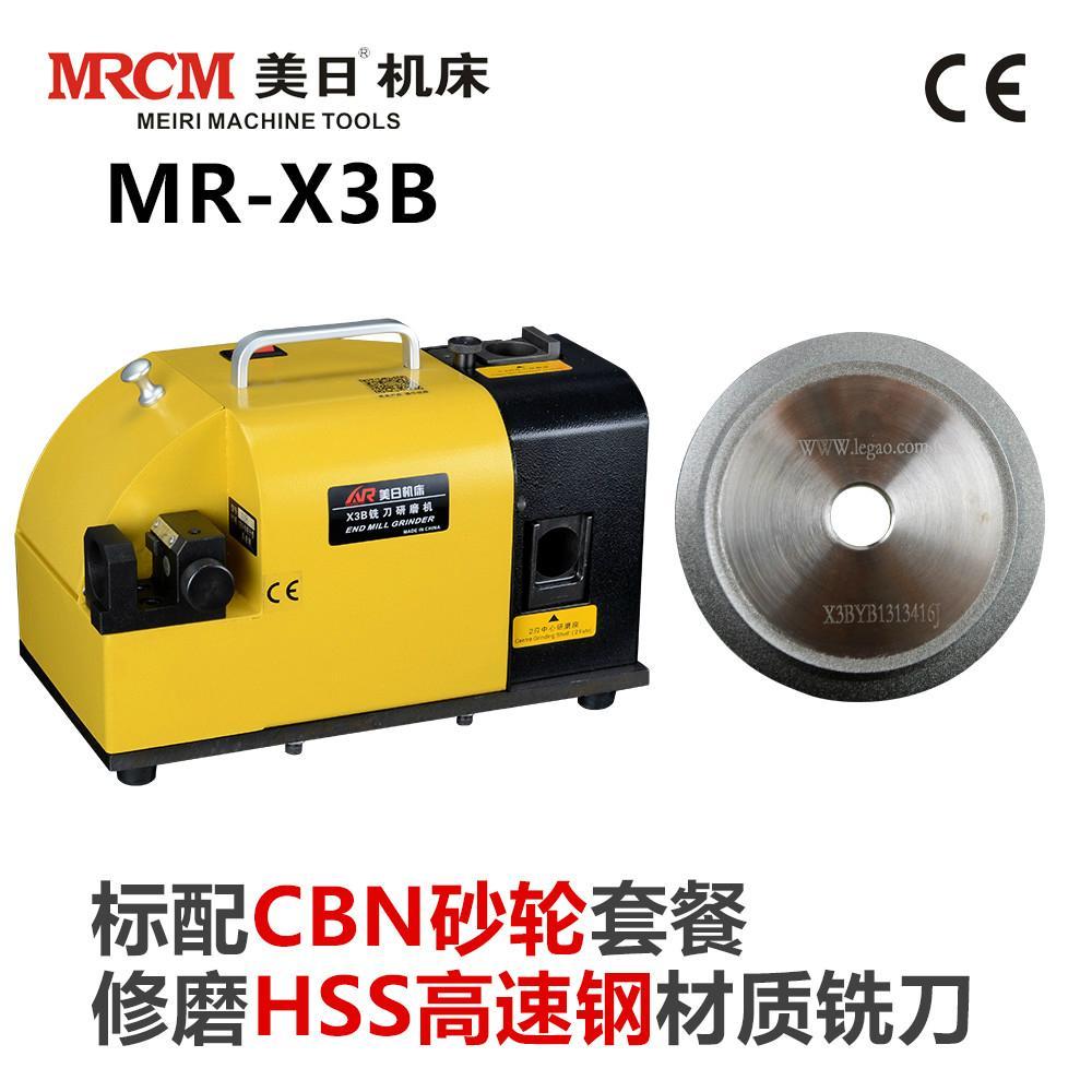 X3B端銑刀研磨機 5