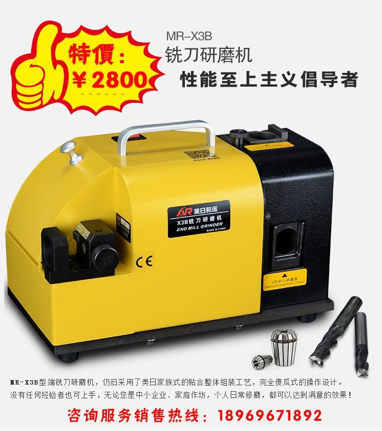 X3B端铣刀研磨机 2