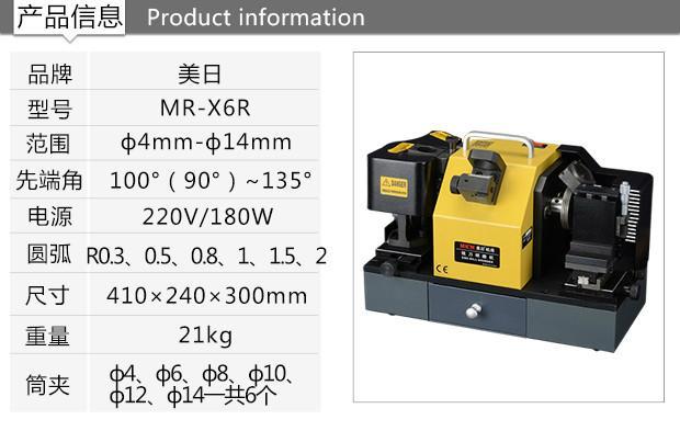 X6R圆鼻铣刀研磨机 4